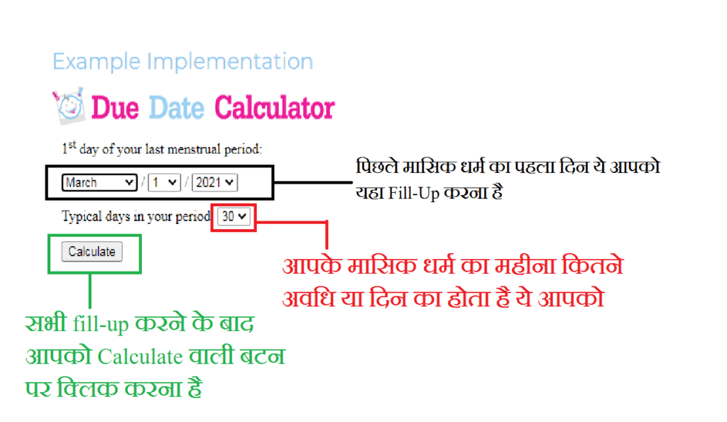 how to use ovulation calculator in hindi