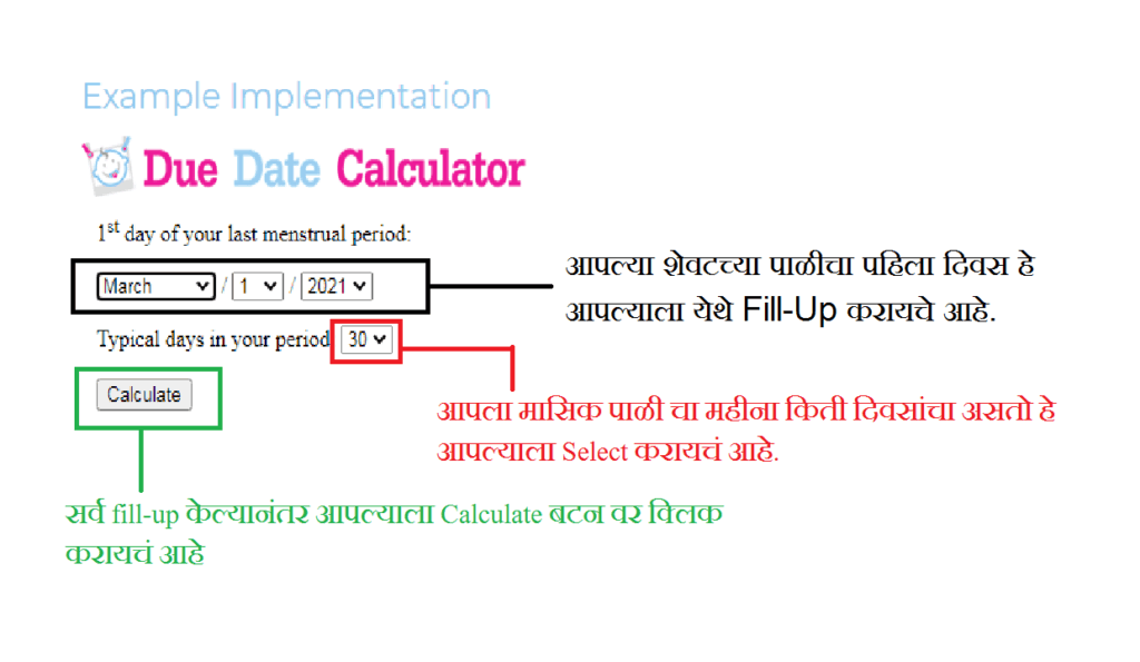 How to use ovulation calculator in marathi
